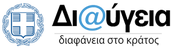 diavgeia_all_logo